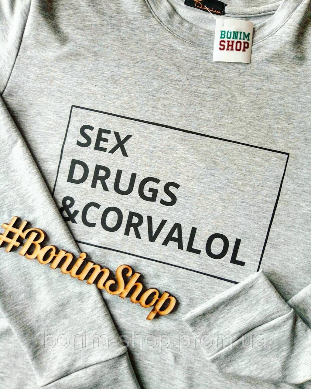 Серый женский свитшот с принтом Sex Drugs & Corvalol