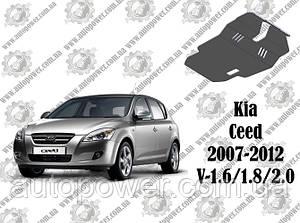 Защита KIA CEED V-1.6/1.8/2.0 2007-2012