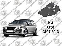 Защита KIA CEED 2007-2012