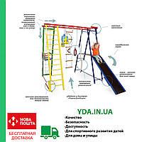 Спортивный детский комплекс (детская площадка) Sport Baby с Горкой  ВЫСОТА 2 м