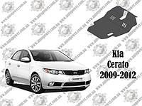Защита KIA CERATO V-1.6/2.0 2009-2012