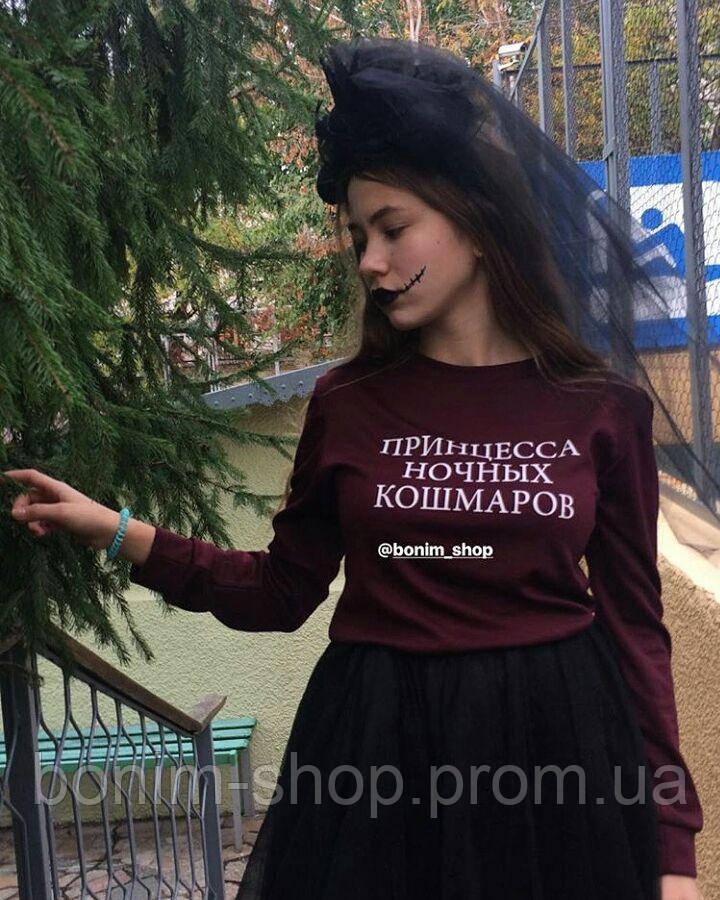 Бордовый женский свитшот с принтом Принцесса Ночных Кошмаров
