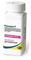 Rimadyl (Римадил) противовоспалительное нестероидное средство для собак - 50 мг