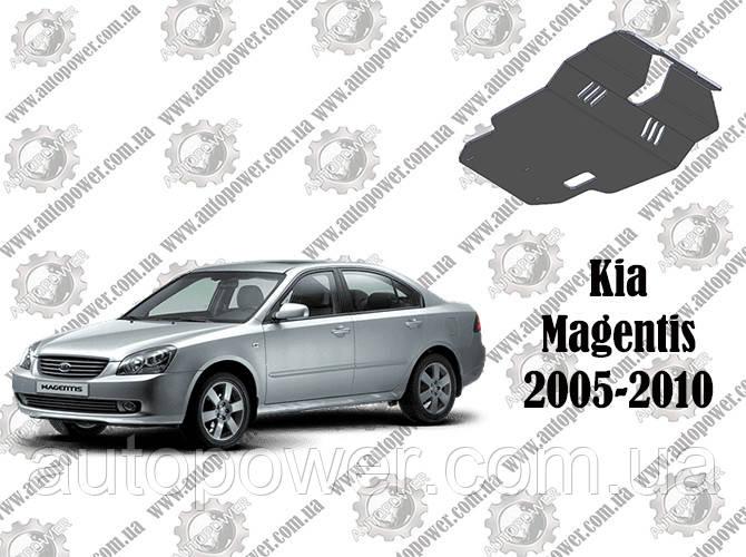 Защита KIA MAGENTIS V-2.0 2005-2010