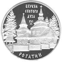 Церква Святого Духа в Рогатині - Срібна монета 10 гривень унція срібла 31,1 грам