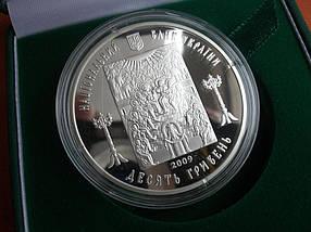 Церква Святого Духа в Рогатині - Срібна монета 10 гривень унція срібла 31,1 грам, фото 3