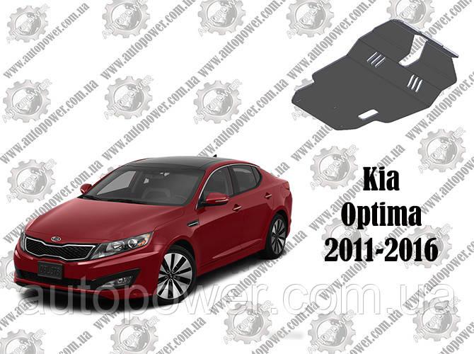 Защита Kia Optima 2011-2016