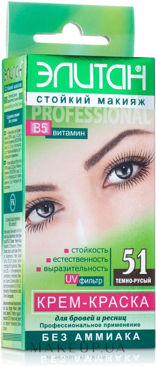 Крем-краска для бровей и ресниц  Элитан №51 Темный русый  5 мл