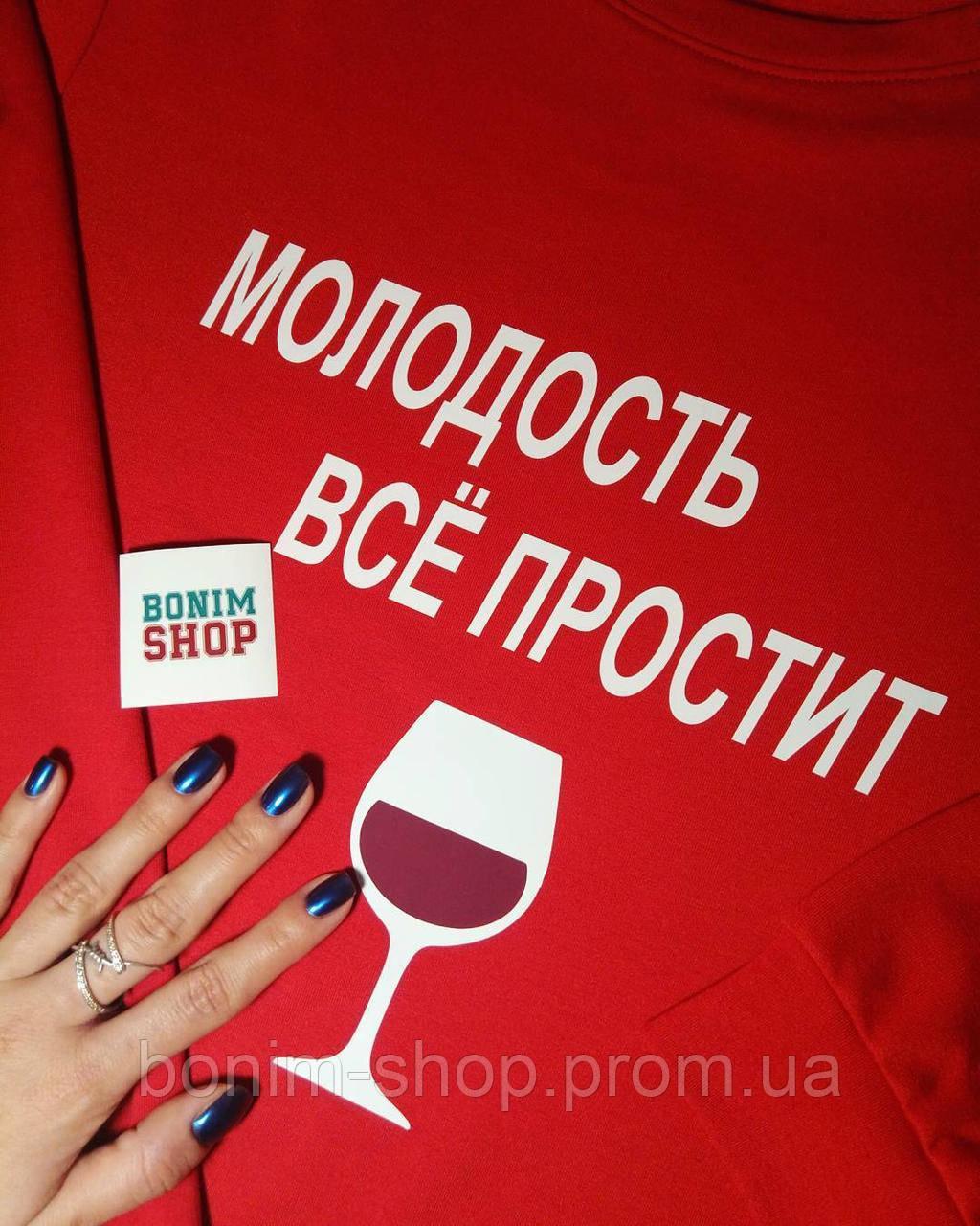 Красный женский свитшот с принтом Молодость всё простит