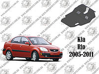Защита KIA RIO АКПП/МКПП 2005-2011