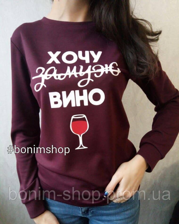 Бордовый женский свитшот с принтом Хочу не замуж а вино