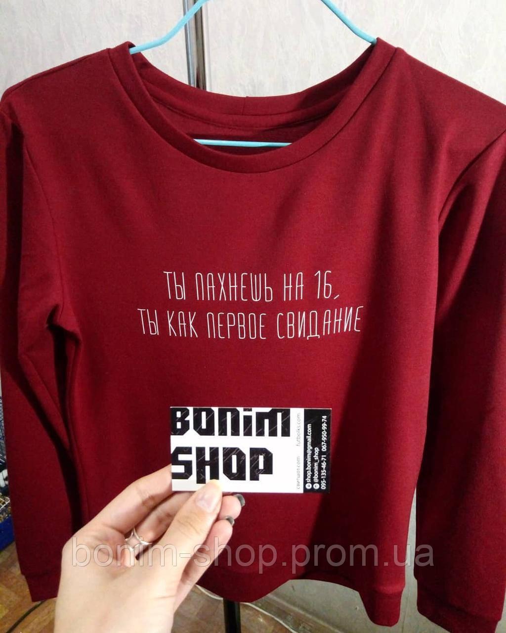 Красный женский свитшот с принтом Ты пахнешь на 16, ты как первое свидание