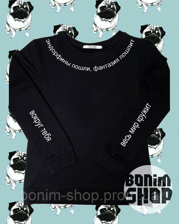 Черный женский свитшот с принтом Вокруг тебя весь мир кружит