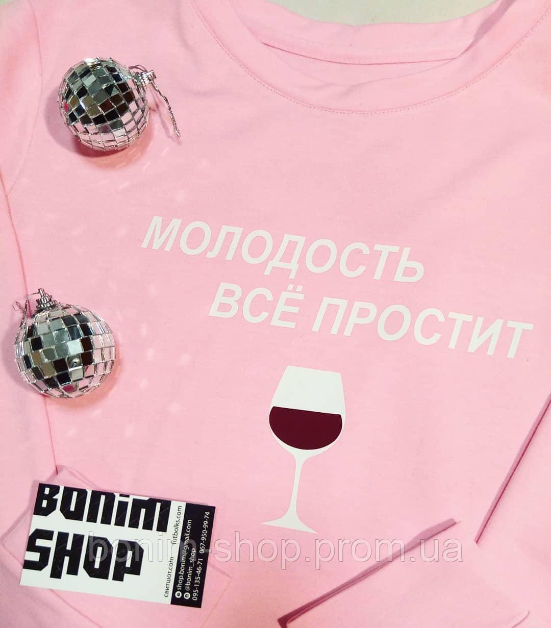 Розовый женский свитшот с принтом Молодость всё простит