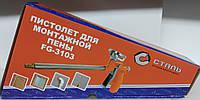Пистолет для монтажной пены FG - 3103  Сталь (арт. 31003)