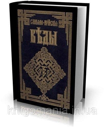 Слявяно-Арийские Веды. 5 книг в одной.