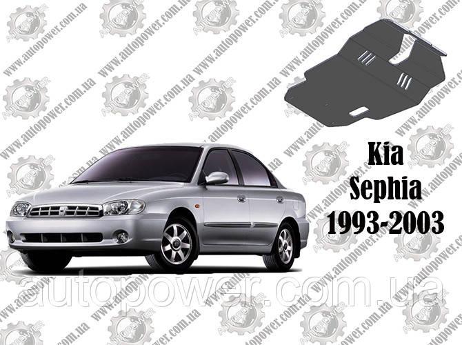 Защита KIA SEPHIA МКПП V-1.5/1.8 1993-2003