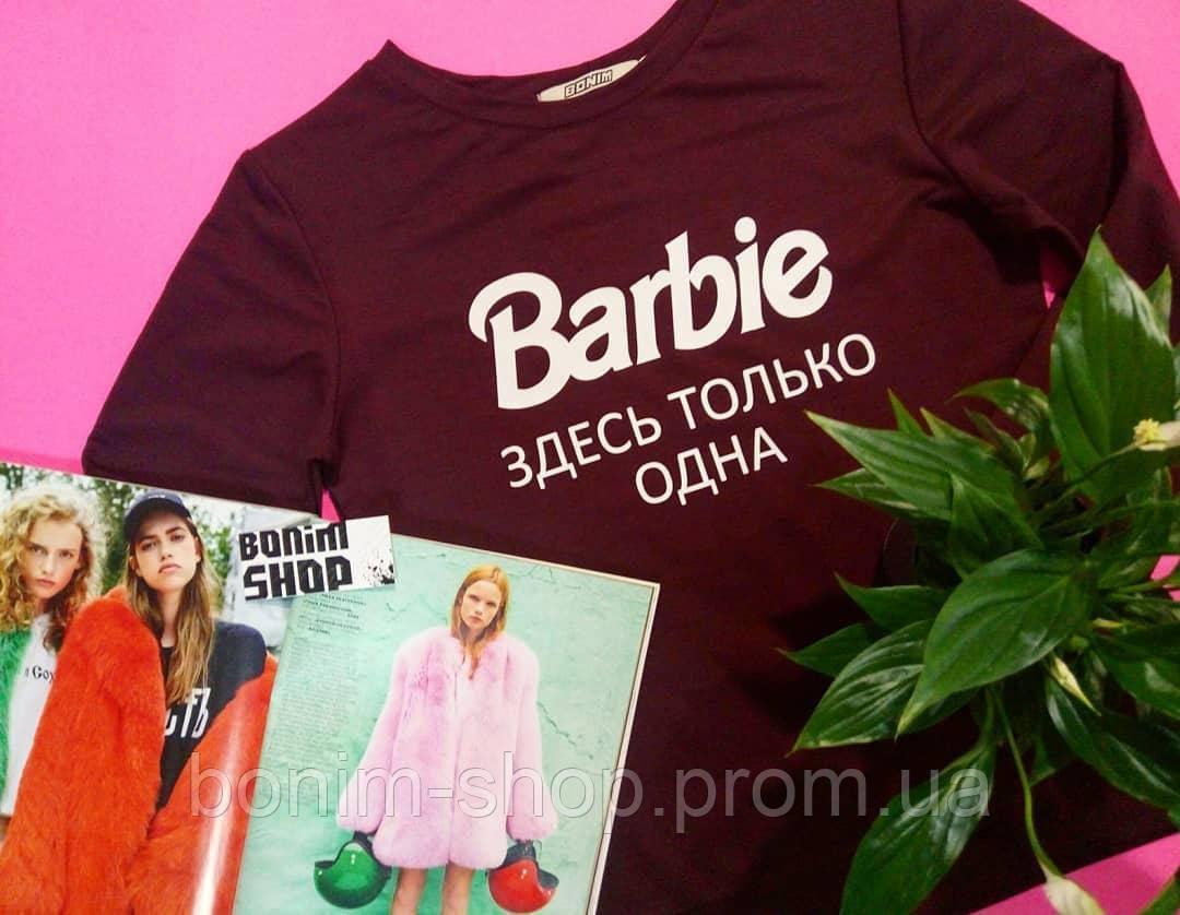 Бордовый женский свитшот с принтом Barbie здесь только одна