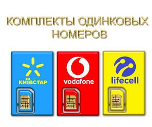Комплекты одинаковых мобильных номеров