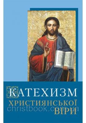 Катехизм християнської віри. Для молоді і старших.