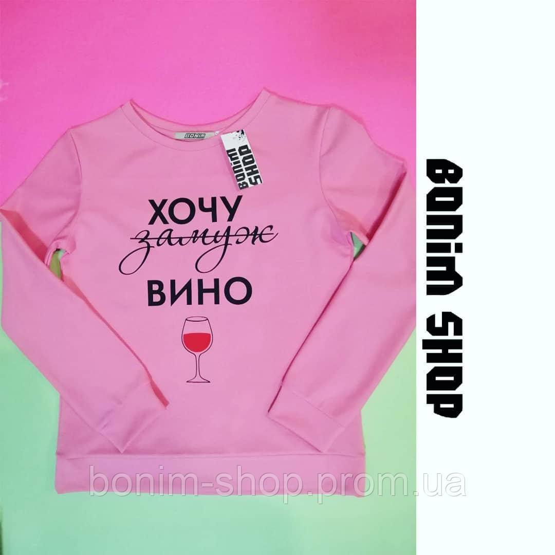 Розовый женский свитшот с принтом Хочу не замуж а вино