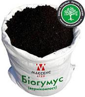 Биогумус (вермикомпост) 100% органика, фото 1