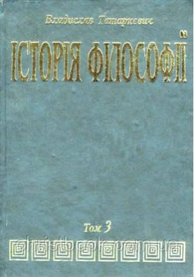 ІСТОРІЯ ФІЛОСОФІЇ Т.3 Філософія ХІХ ст. і новітня