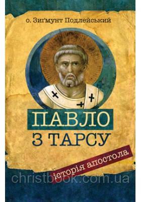 Павло з Тарсу. Історія апостола