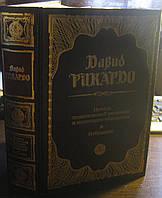 Давид Рикардо Начала политической экономии и налогового обложения (политэкономия, экономика, бизнес)