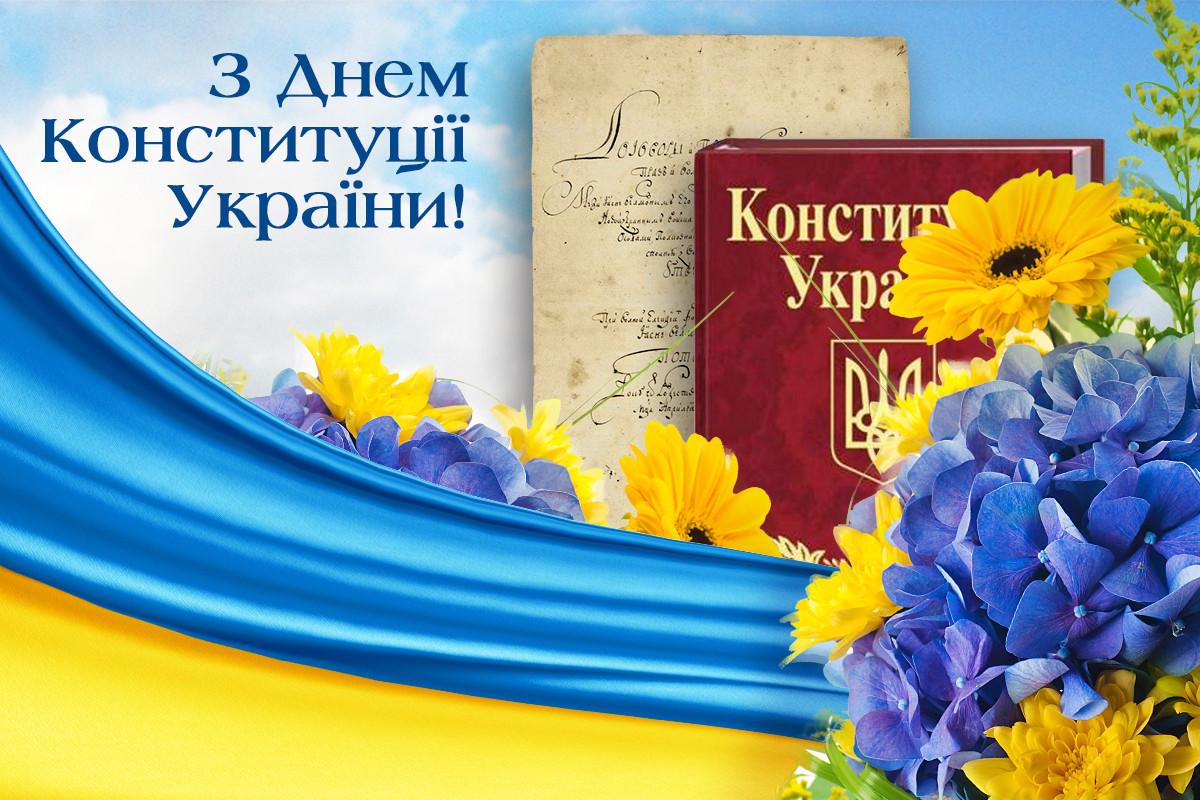 С Днем Конституции Украины! А у нас выходной)
