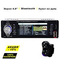 Автомагнитола 1DIN с экраном 4 дюйма 4018CRB (с пультом управления на руль) 1 дин магнитола