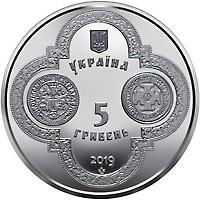 Надання Томосу про автокефалію Православної церкви України монета 5 гривень