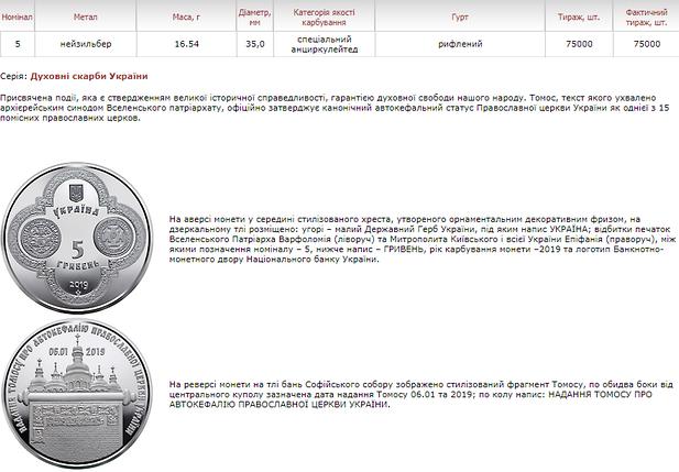Надання Томосу про автокефалію Православної церкви України монета 5 гривень, фото 2