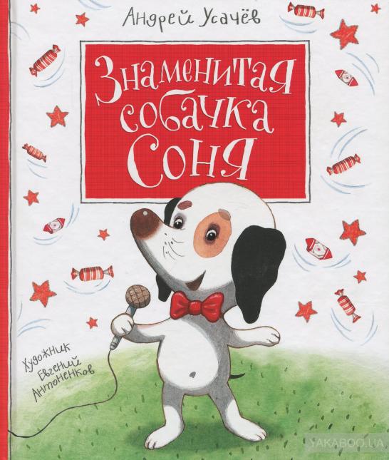 Знаменитая собачка Соня  Усачев А.