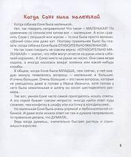 Знаменитая собачка Соня  Усачев А., фото 2