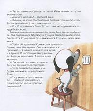 Знаменитая собачка Соня  Усачев А., фото 3
