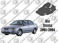 Защита KIA SHUMA МКПП V1.5/1.8 2001-2004