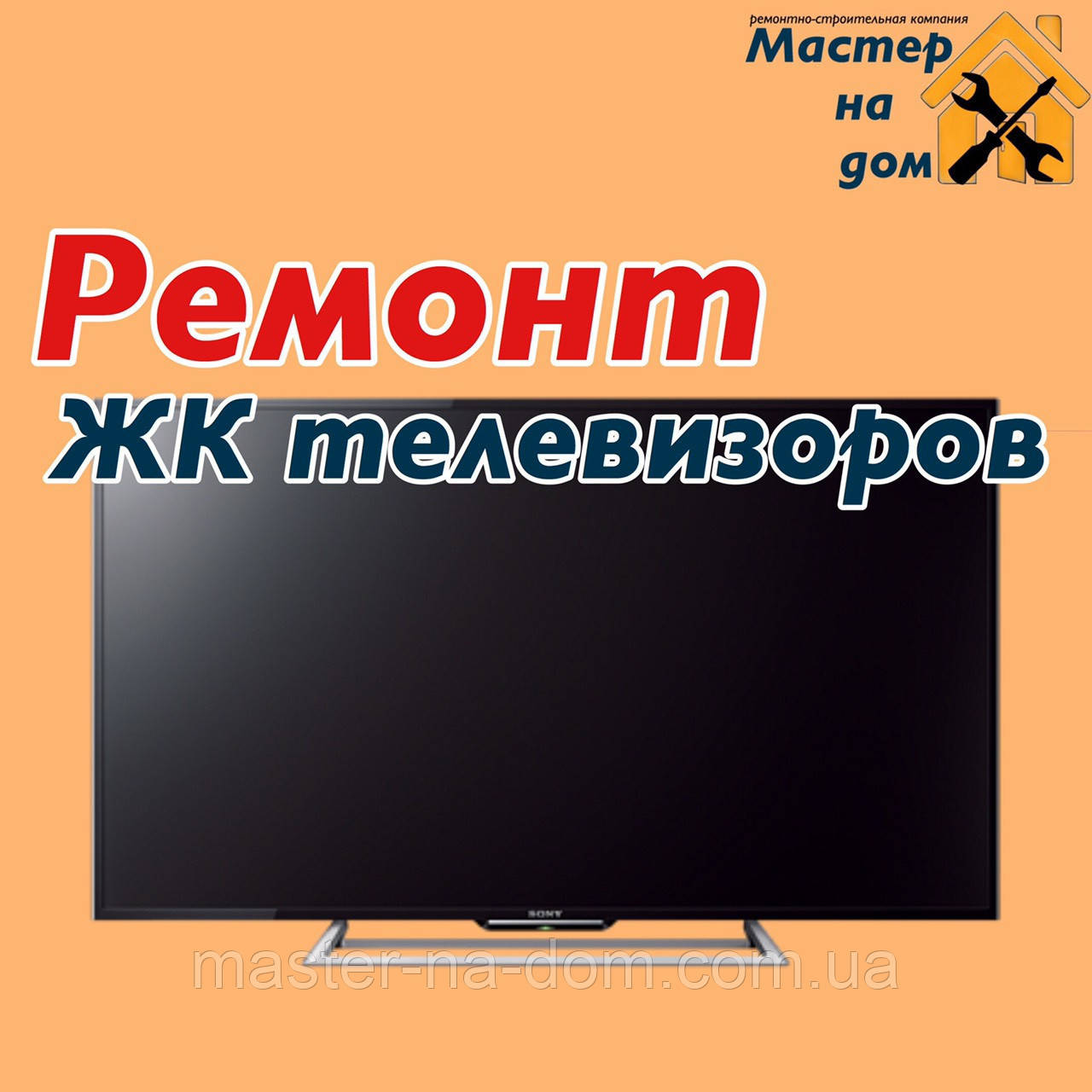 Ремонт ЖК телевізорів на дому у Львові