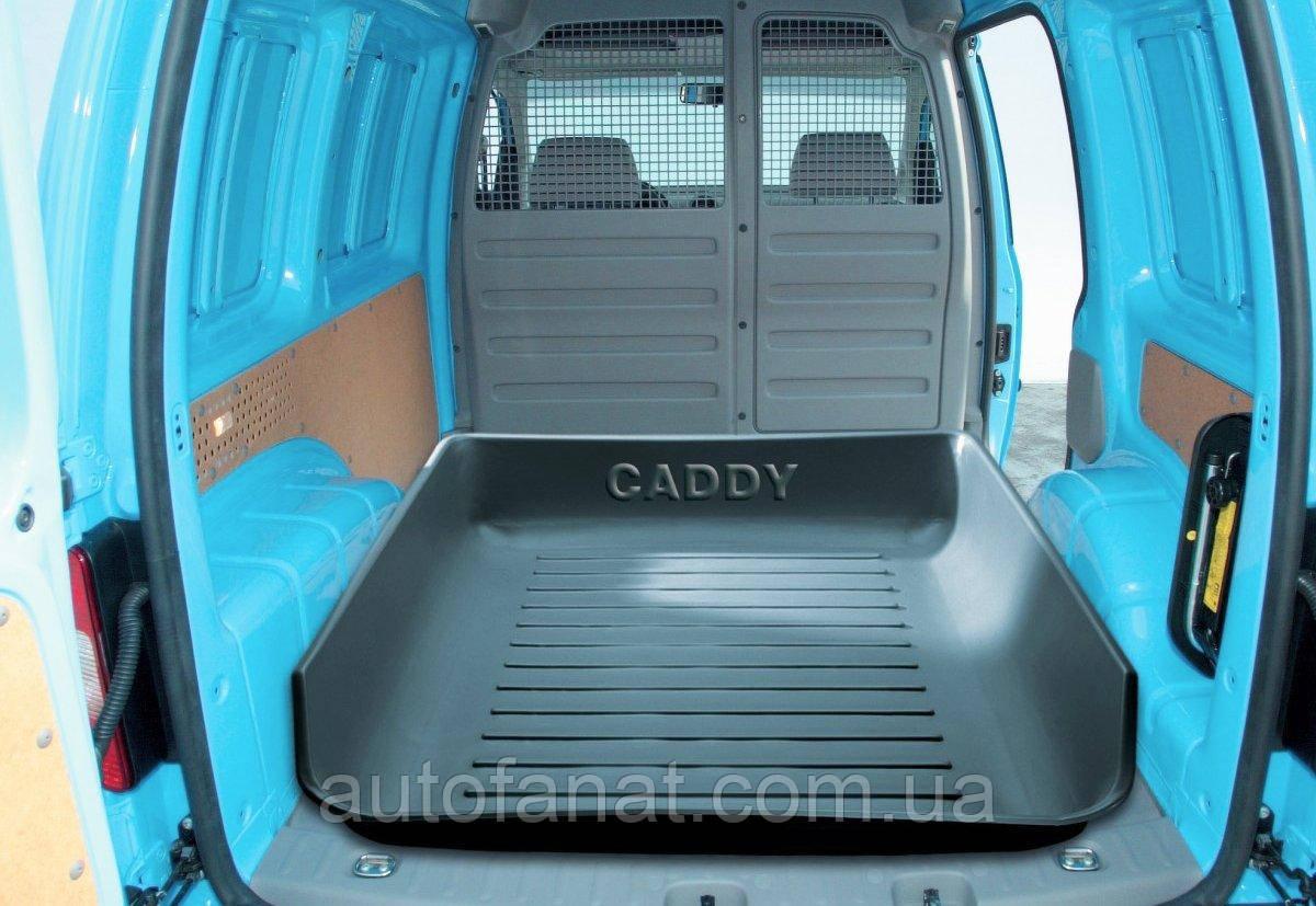 Оригинальный поддон в багажник Volkswagen Caddy 2008-2010, Caddy 2011-н.в. (2K0061172)