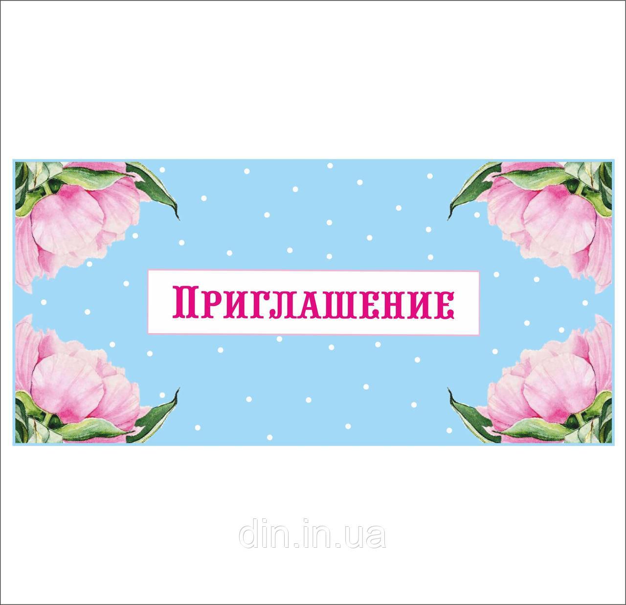 Пригласительные на свадьбу (10 шт.)