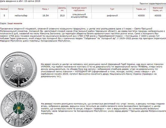 Холодний Яр монета 5 гривень, фото 2
