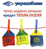 """Кредитная программа """"Теплый дом"""" от Укргазбанка"""