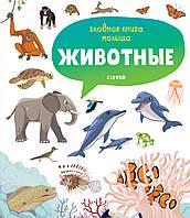 Главная книга малыша. Животные, фото 1