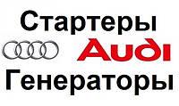 Стартер, генератор Audi (Ауди) в Киеве. Києві. Доставка в г. Киев. Київ.