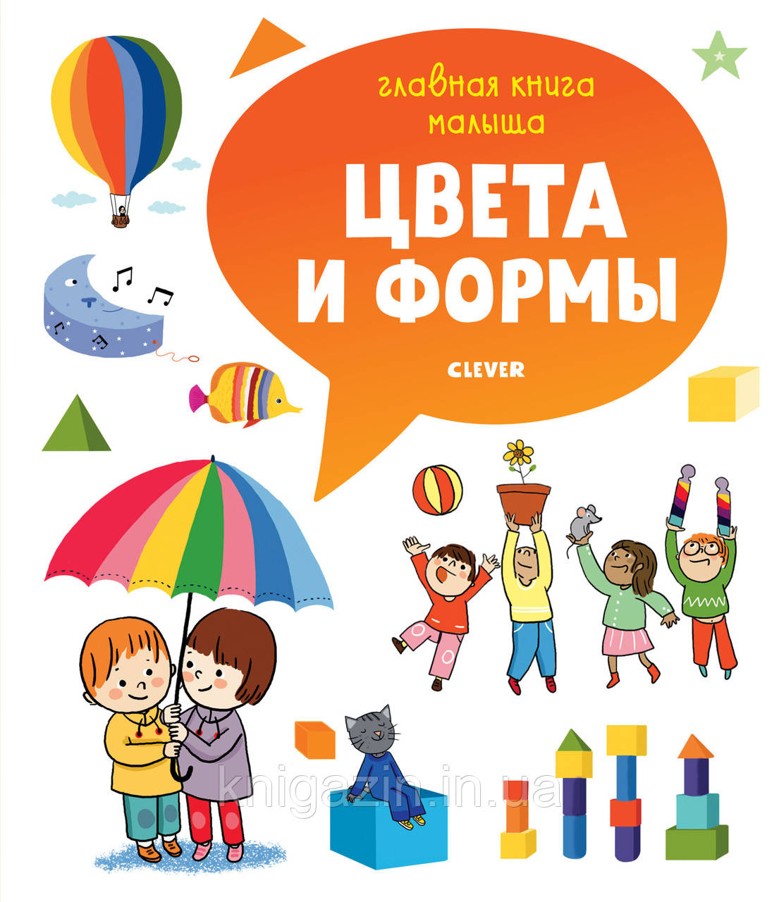 Книга детям Агнес Бессон: Цвета и формы Для детей от 3 лет