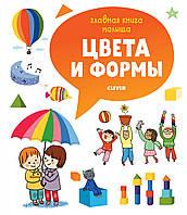 Книга детям Агнес Бессон: Цвета и формы Для детей от 3 лет, фото 1