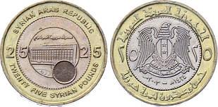 Syria Сирия  25  Pounds 2003 UNC