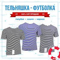 Тельняшка-футболка вязаная /синяя, голубая, черная/