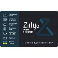 Антивирус Zillya! Total Security 2 ПК 1 год новая эл. лицензия (ZTS-1y-2pc)