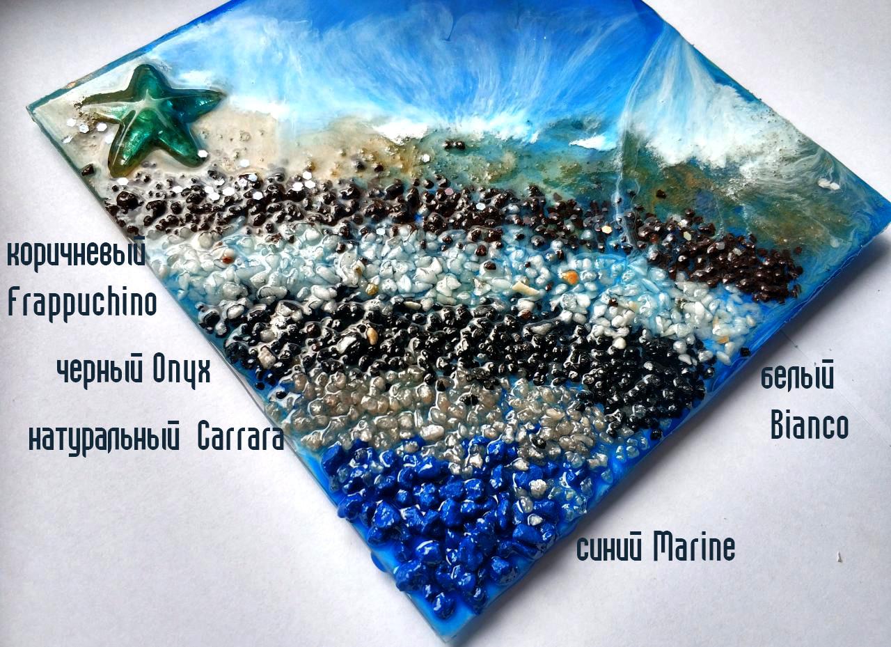 Окрашенный кварцевый песок для техник ResinArt и декора, фракция средняя. Цвет коричневый Frappuchino 200г